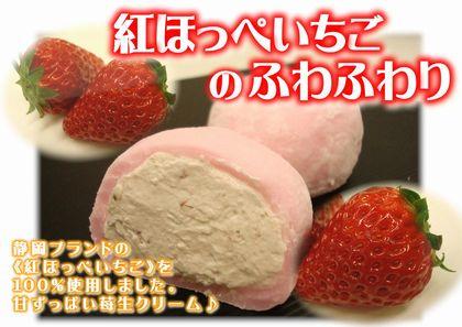 紅ほっぺ苺のふわふわり
