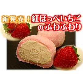 新商品♪紅ほっぺいちごのふわふわり