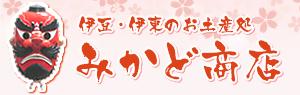 伊豆の生クリーム大福のお取り寄せは和風スイーツみかど商店